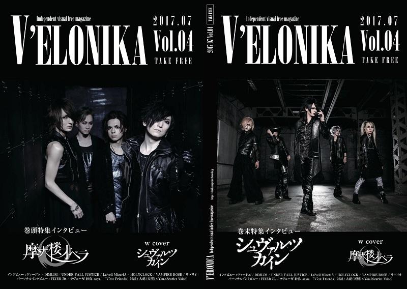 『V'ELONIKA Vol.4』