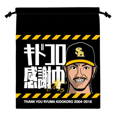 城所龍磨選手引退巾着 600円(税込)