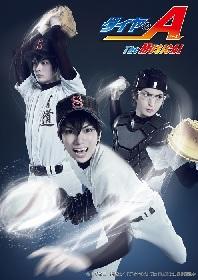 『ダイヤのA』The MUSICAL 末野卓磨、鷹松宏一ら第三弾キャラクタービジュアルが公開