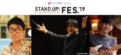 スタクラフェス2019に、佐渡裕・亀田誠治・寺岡呼人が応援メッセージ
