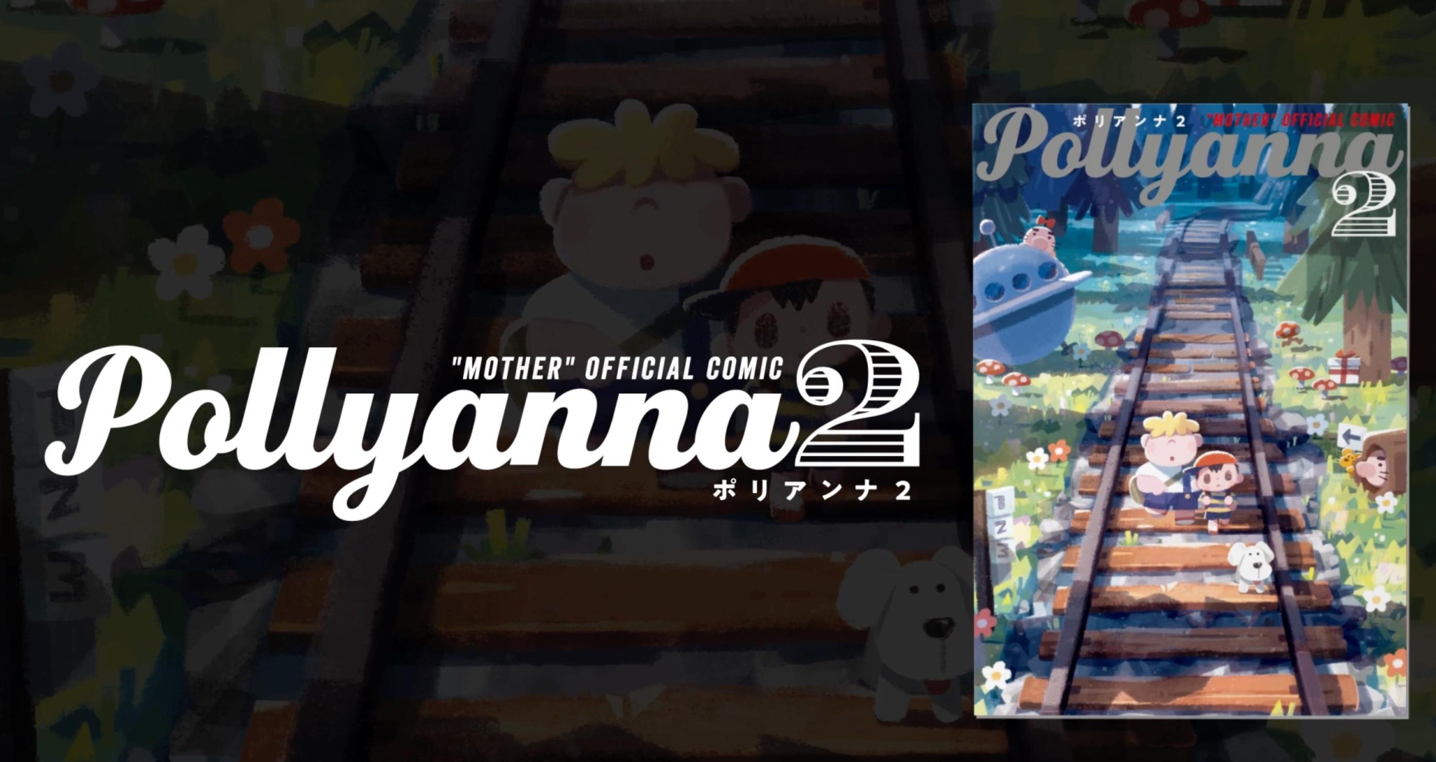 『Pollyanna2』 (C)SHIGESATO ITOI / Nintendo (C)HOBONICHI