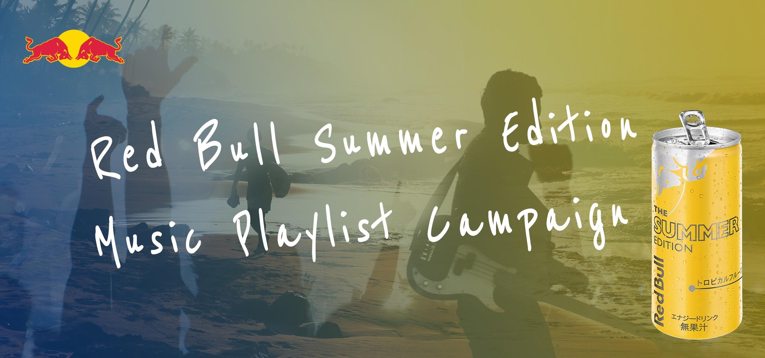 Red Bull Summer Edition Music Playlist