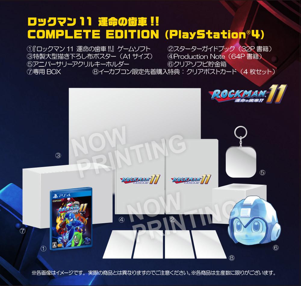 イーカプコン限定版『ロックマン11 運命の歯車!! COMPLETE EDITION』PlayStation4