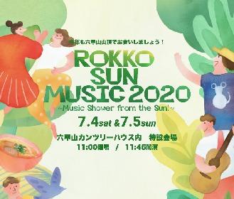 『ROKKO SUN MUSIC 2020』出演者にTENDRE、ハンバート ハンバート、中村一義、OAUら13組