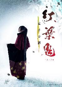 陳内将、梅津瑞樹、髙木俊、富田翔ら出演の『舞台「紅葉鬼」~童子奇譚~』追加出演者が発表