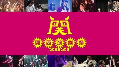 フェスティバルディレクター・板尾創路があなたの思い出を映像化 『関西演劇祭2021』のクラウドファンディングがスタート