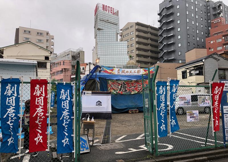劇団唐ゼミ☆ 浅草花やしき特設テント劇場