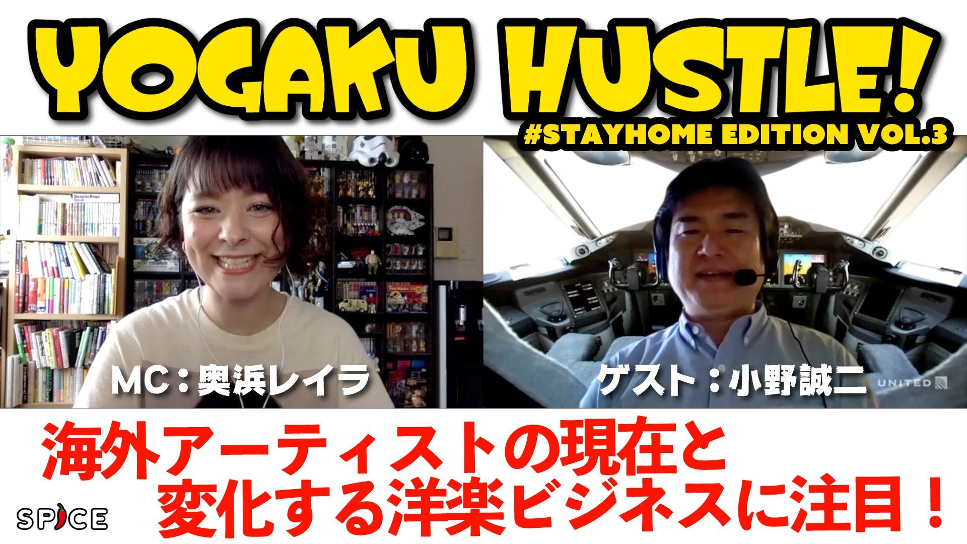 「洋楽ハッスル!#67 StayHome Edition VOL.3」