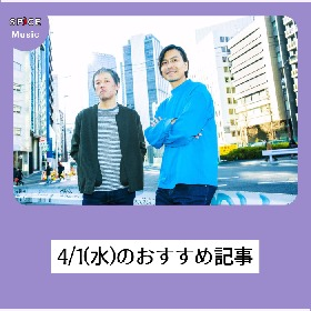 【ニュースを振り返り】4/1(水):音楽ジャンルのおすすめ記事