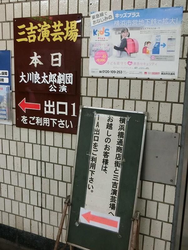 阪東橋駅の改札を出るとすぐに案内がある