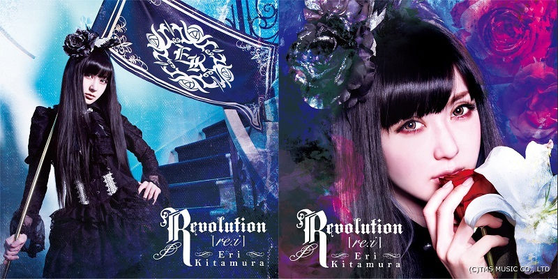 Revolution【re:i】ジャケット