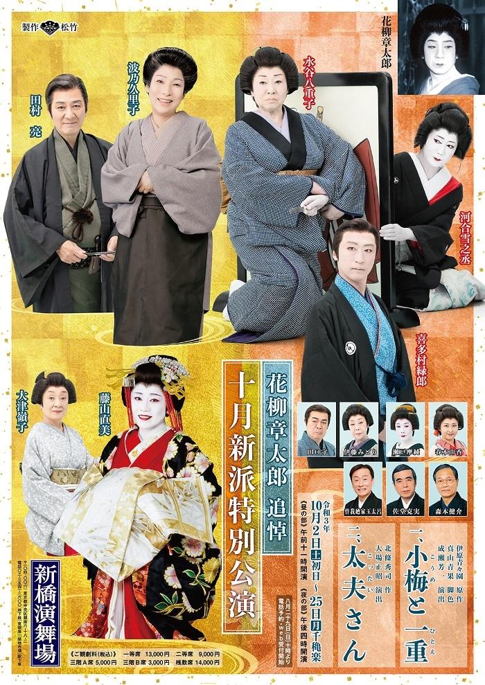花柳章太郎 追悼『十月新派特別公演』