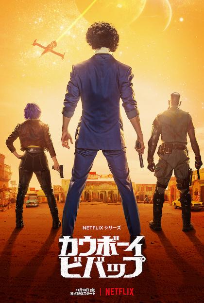 Netflixシリーズ『カウボーイビバップ』 11月19日(金)より、Netflixにて全世界独占配信(全10話)
