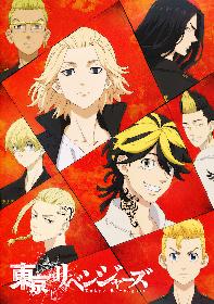TVアニメ『東京リベンジャーズ』エンディング主題歌「トーキョーワンダー。」に羽宮一虎が歌うスペシャルバージョン登場