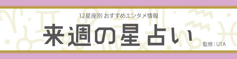 SPICE【来週の星占い】監修:UTA