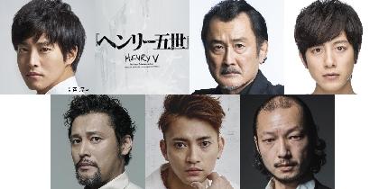 吉田鋼太郎演出、松坂桃李主演 彩の国シェイクスピア・シリーズ『ヘンリー五世』の全キャストが決定!