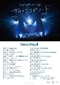 Saucy Dog、対バンツアー『サバイブエピソード』を6月に開催決定