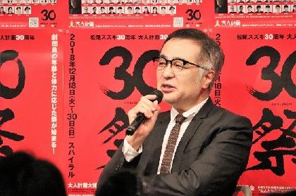 松尾スズキ、星野源を語らず~「大人計画」30周年記念『30祭』トークショーをレポート