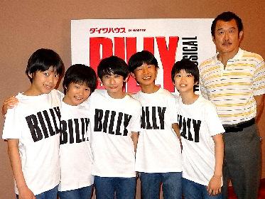 ミュージカル『ビリー・エリオット ~リトル・ダンサー~』大阪上陸! 5人のビリー&吉田鋼太郎お父さんが会見