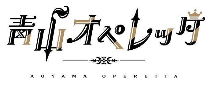 (C)青山オペレッタ