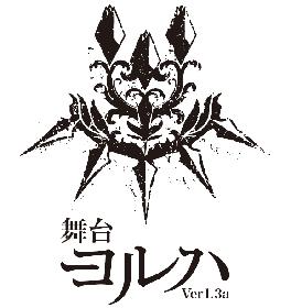 アクションRPG「NieR:Automata(ニーア オートマタ)」の世界観を共有した、『舞台 ヨルハ Ver1.3a』の全キャスト、配役が決定 宮城絋大、綾切拓也ら出演