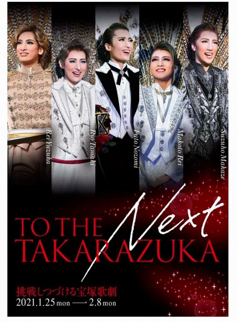 「TO THE NEXT TAKARAZUKA -挑戦しつづける宝塚歌劇-」