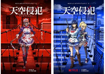 『亜人』三浦追儺×『ボックス!』大羽隆廣による狂気のグロ死(デス)ゲーム漫画「天空侵犯」 Netflixでアニメ化決定