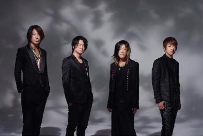 GLAY、約5年振りとなる台湾公演の日程&チケット情報を発表 日本からのオフィシャルアクセスツアープランも