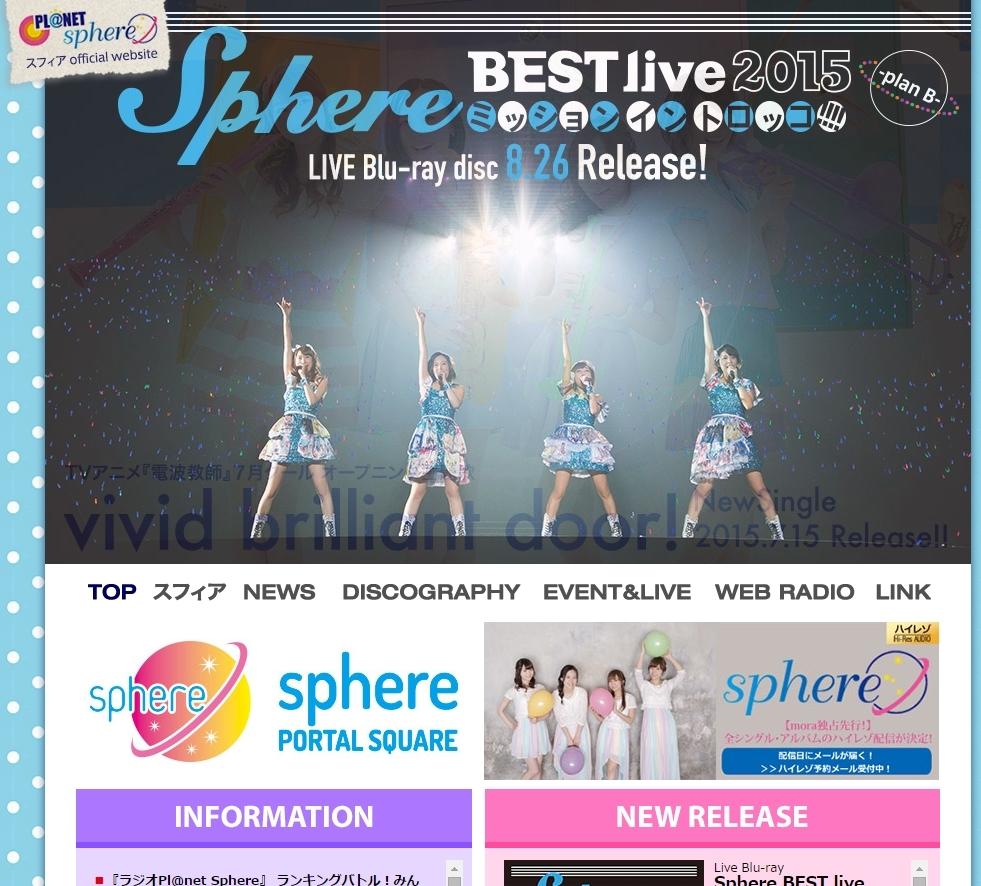 スフィア(sphere)公式サイトよりキャプチャー ©2012 Sphere All rights reserved.
