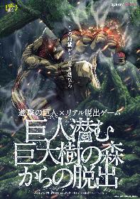 『進撃の巨人×リアル脱出ゲーム 巨人潜む巨大樹の森からの脱出』メインビジュアルが解禁に