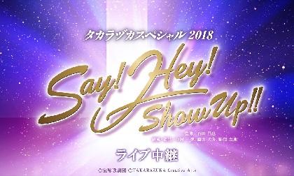 宝塚歌劇 専科、花、月、雪、星組のスター達が集う、『タカラヅカスペシャル2018 Say! Hey! Show Up!!』のLVが開催