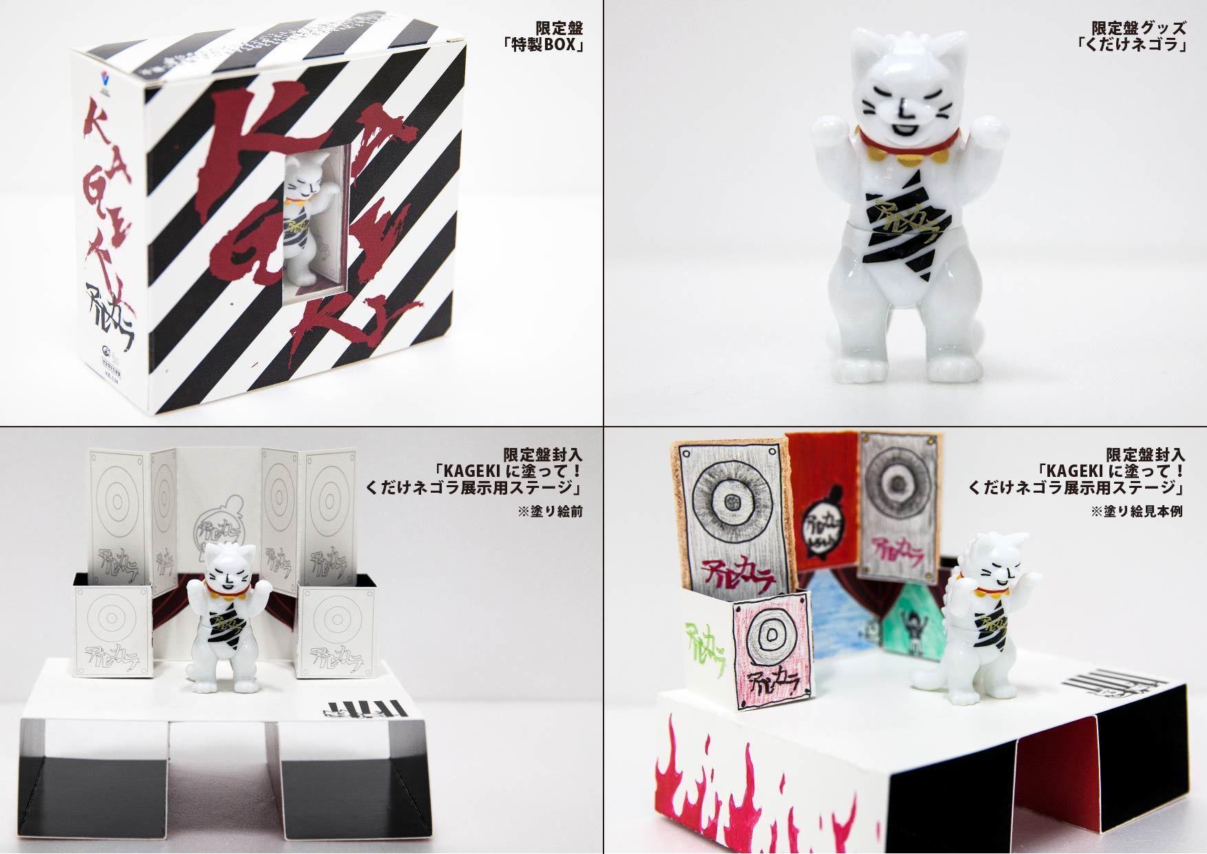 アルカラ 9thアルバム『KAGEKI』完全生産限定盤