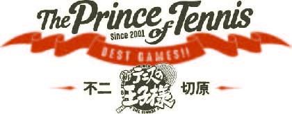 『テニスの王子様 BEST GAMES!! 不二 vs 切原』よりキービジュアル第二弾解禁