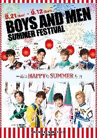 BOYS AND MEN、渋谷で『SUMMER FESTIVAL』を開催 アミューズメント屋台やオリジナルグッズの販売など