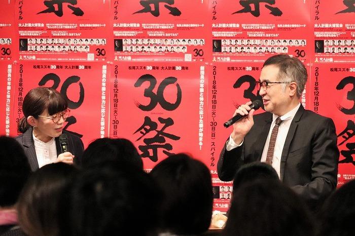 徳永京子(聞き手)、松尾スズキ
