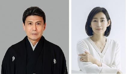 松本白鸚が女優・木村多江を対談相手に迎え、歌舞伎夜話特別編『歌舞伎家話』に登場