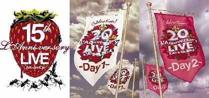 L'Arc-en-Ciel 伝説の15th & 20th L'Anniversary LIVE映像をiTunesライブビデオで配信