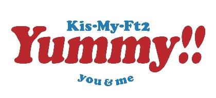 "Kis-My-Ft2、7thアルバム『Yummy!!』&77,777枚限定シングル「You&Me」をリリースへ アルバムには""キスマツ荘""舞台の映像も"
