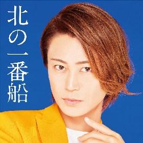 氷川きよし、最新アルバム『生々流転』より3作をシングルとして配信リリース決定