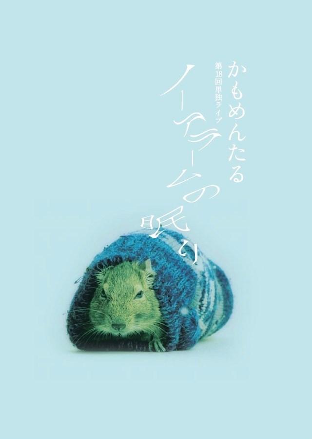 岩崎いわく「冬眠をイメージした」という『ノーアラームの眠り』フライヤー。