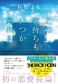 住野よる×THE BACK HORN、恋愛小説『この気持ちもいつか忘れる』の発売が決定 5曲入りCDも付属