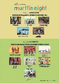 SUPER BEAVER、sumika、マカロニえんぴつら全所属アーティストが東京、名古屋に分かれてイベント『murffin night』を開催