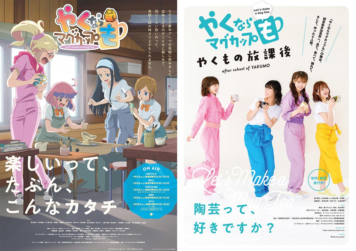 『やくならマグカップも』『やくならマグカップも-やくもの放課後-』 (c) プラネット・日本アニメーション/やくならマグカップも製作委員会