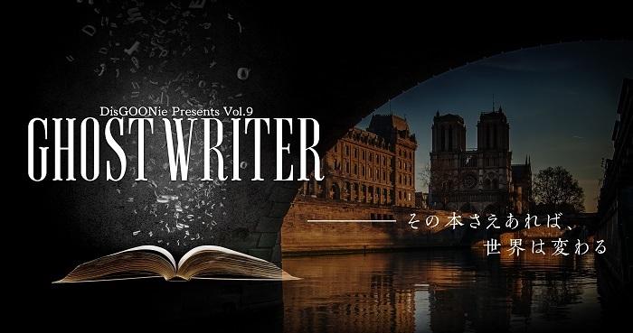舞台『GHOST WRITER』キービジュアル