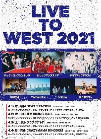 バクシン・ビレッジ・ドアラら出演の西日本対バンツアー『LIVE TO WEST 2021』開催決定
