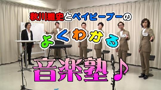 秋川雅史&ベイビーブーによるネット番組第2弾公開