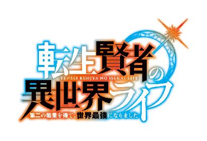 TVアニメ『転生賢者の異世界ライフ』ティザービジュアル&ティザーサイト公開