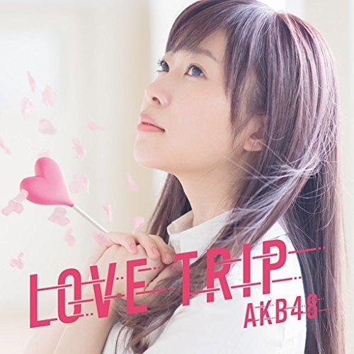 AKB48「LOVE TRIP / しあわせを分けなさい」