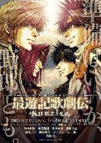 鈴木拡樹主演・最遊記歌劇伝最新作『最遊記歌劇伝-Sunrise-』のキャラクタービジュアルが解禁