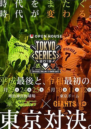 4月と5月にそれぞれ3連戦が行われる『TOKYOシリーズ』